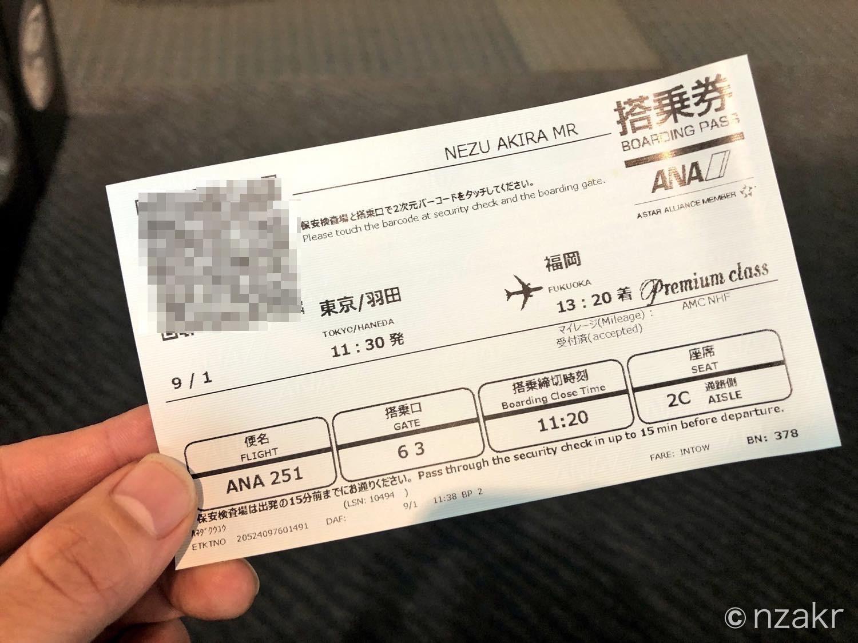 プレミアムクラス利用時の搭乗券