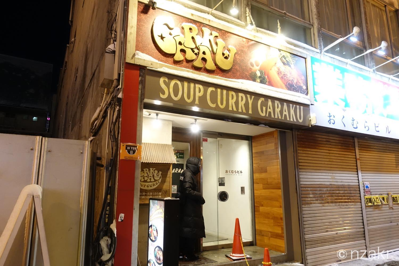 スープカレーの名店『GARAKU』