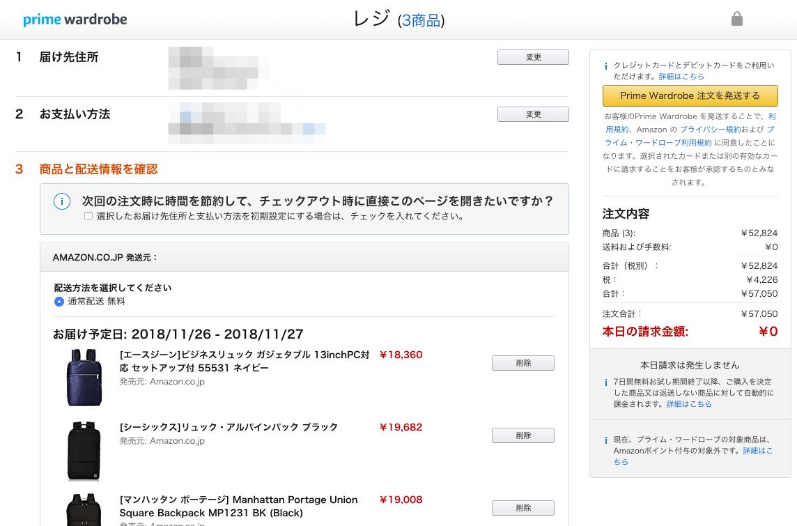 請求金額は0円