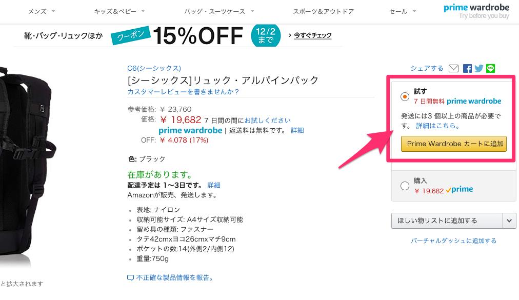 Amazonの商品画面