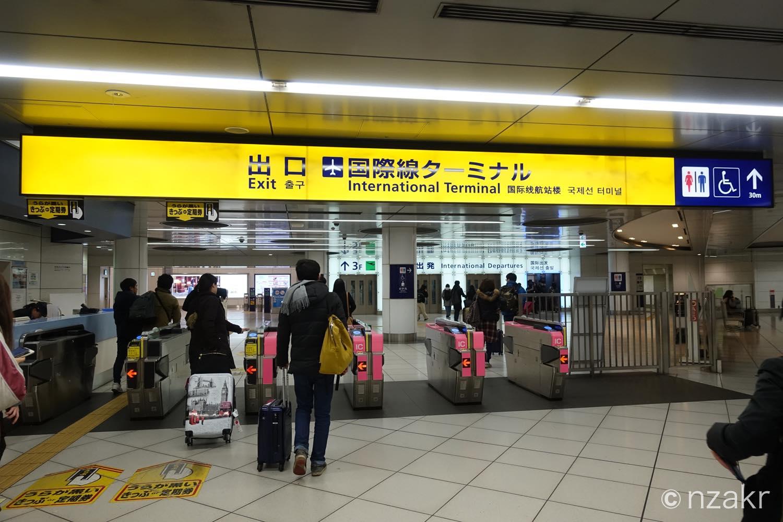 京急線 羽田空港国際線ターミナル駅