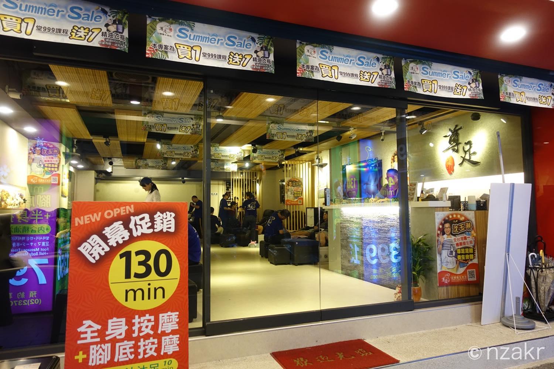 台北市内でフットマッサージ