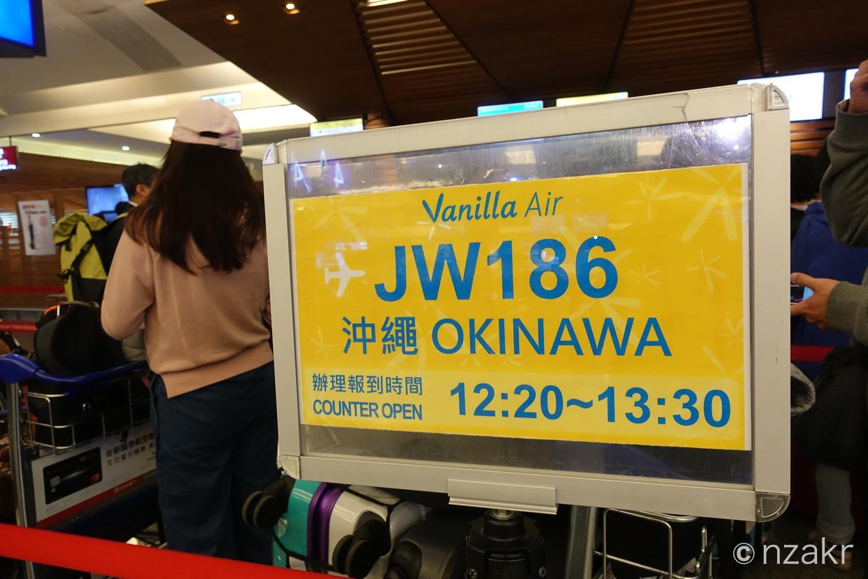 バニラエアの台湾〜沖縄便(JW186)