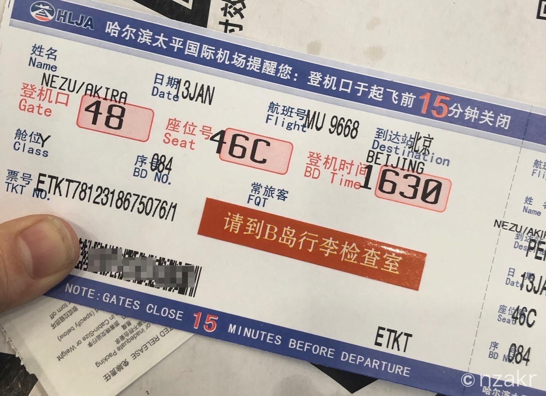 北京へフライト