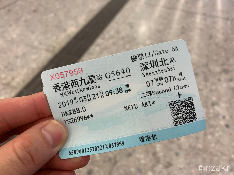 香港西九龍〜深圳北の切符