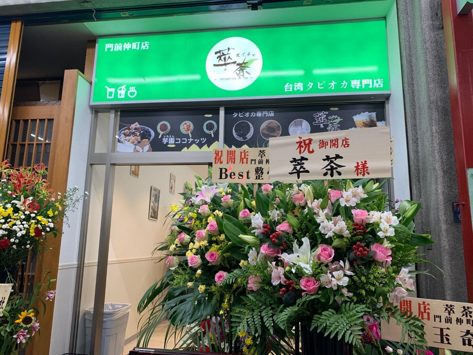 萃茶 スイチャ 門前仲町店