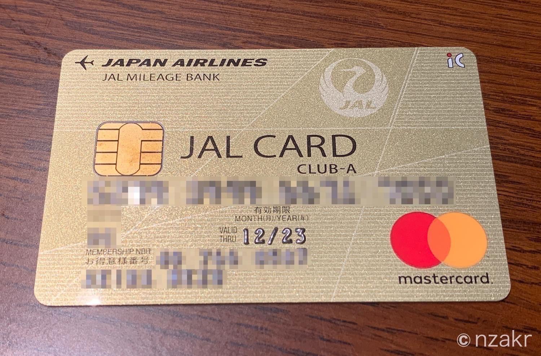 JAL Club-Aカード