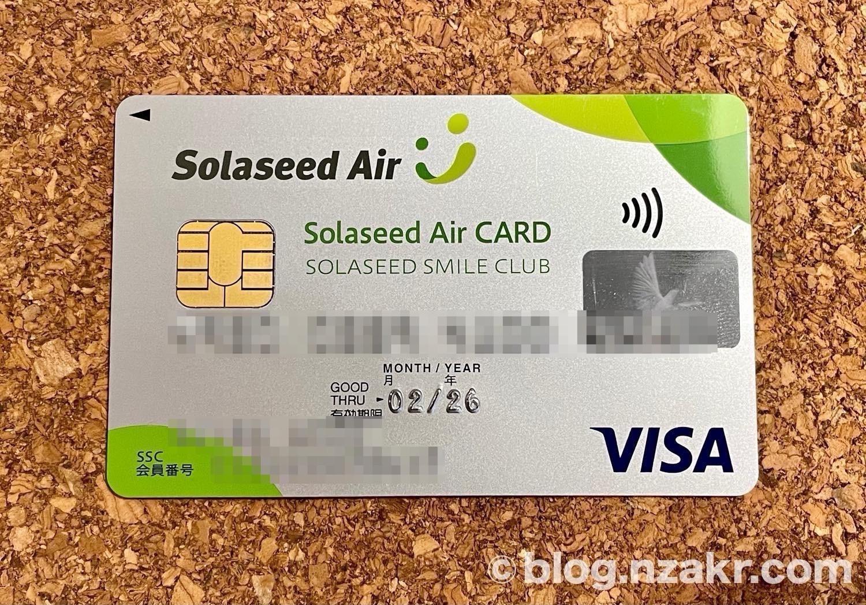 ソラシドカード