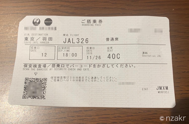 福岡(FUK)→羽田(NHD) JAL326便の搭乗券