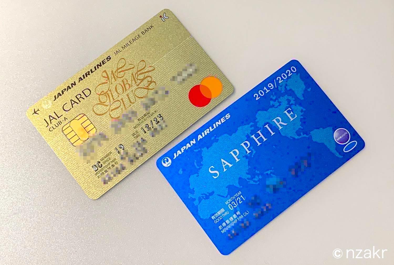 JALグローバルクラブカードとJMBサファイアステータスカード