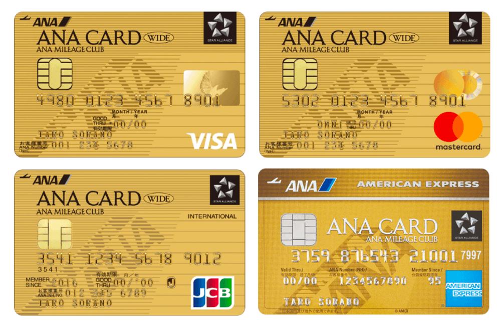 ANA ワイドゴールドカード