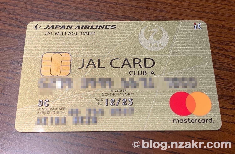JAL Club-A Masterカード