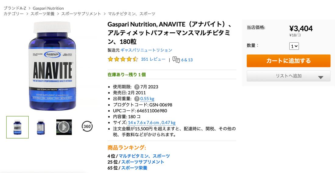 iHerbでANAVITEは販売されています